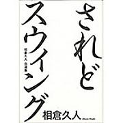 Saredo_aikura