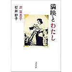 Mannei_kishi