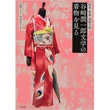 Tanizaki_ohono_2