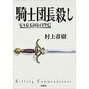 Kisidan_murakami
