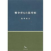 Sensou_irokawa