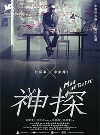 Mad_detective